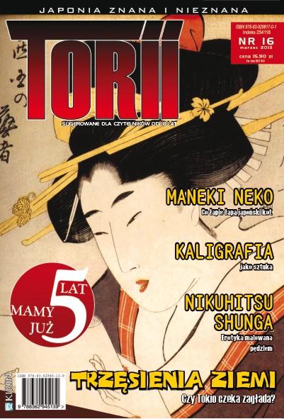 Torii #16