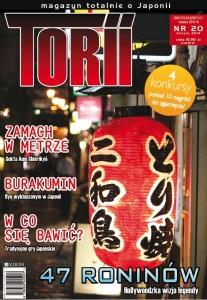 torii20