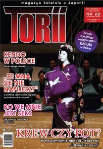 torii22_okl2