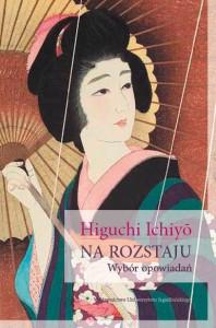 higuchi_ichiyo