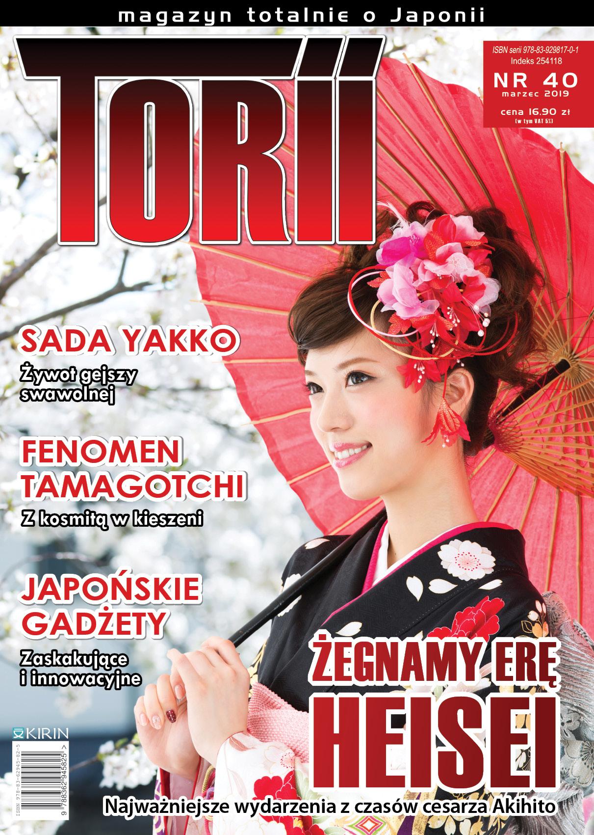 torii40_okl
