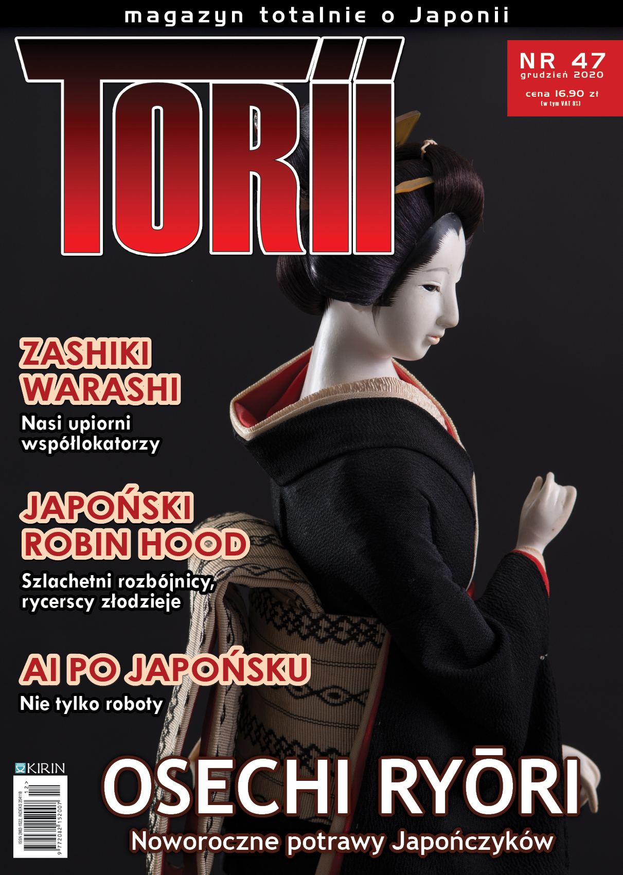 torii47_okl