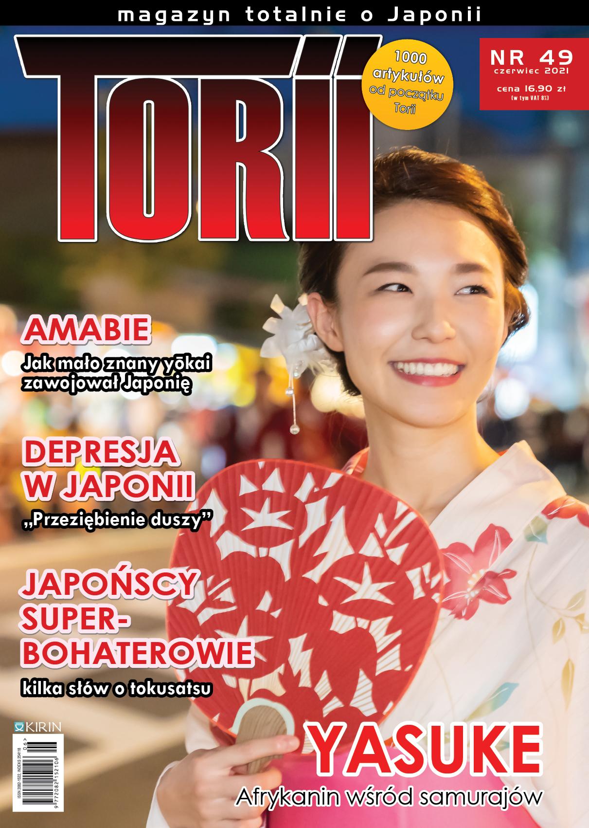 torii49_okl